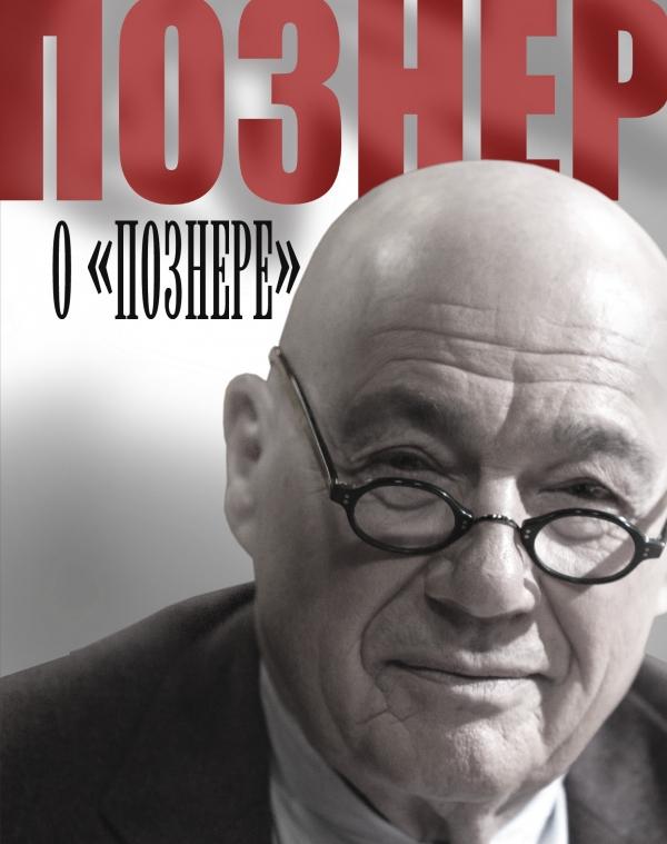 Познер Владимир Владимирович Познер о Познере владимир познер познер о познере
