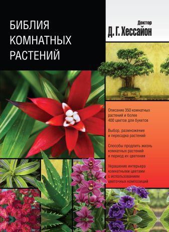 Хессайон Д.Г. - Библия комнатных растений обложка книги