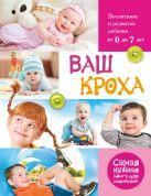 Ваш кроха. Большая энциклопедия развития и воспитания ребенка от 0 до 7 лет