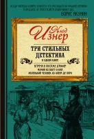 Изнер Клод - Три стильных детектива в одной книге' обложка книги