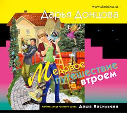 Донцова Д.А. -  Медовое путешествие втроем (на CD диске) обложка книги
