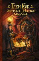 Кук Г. - Жестокие цинковые мелодии' обложка книги