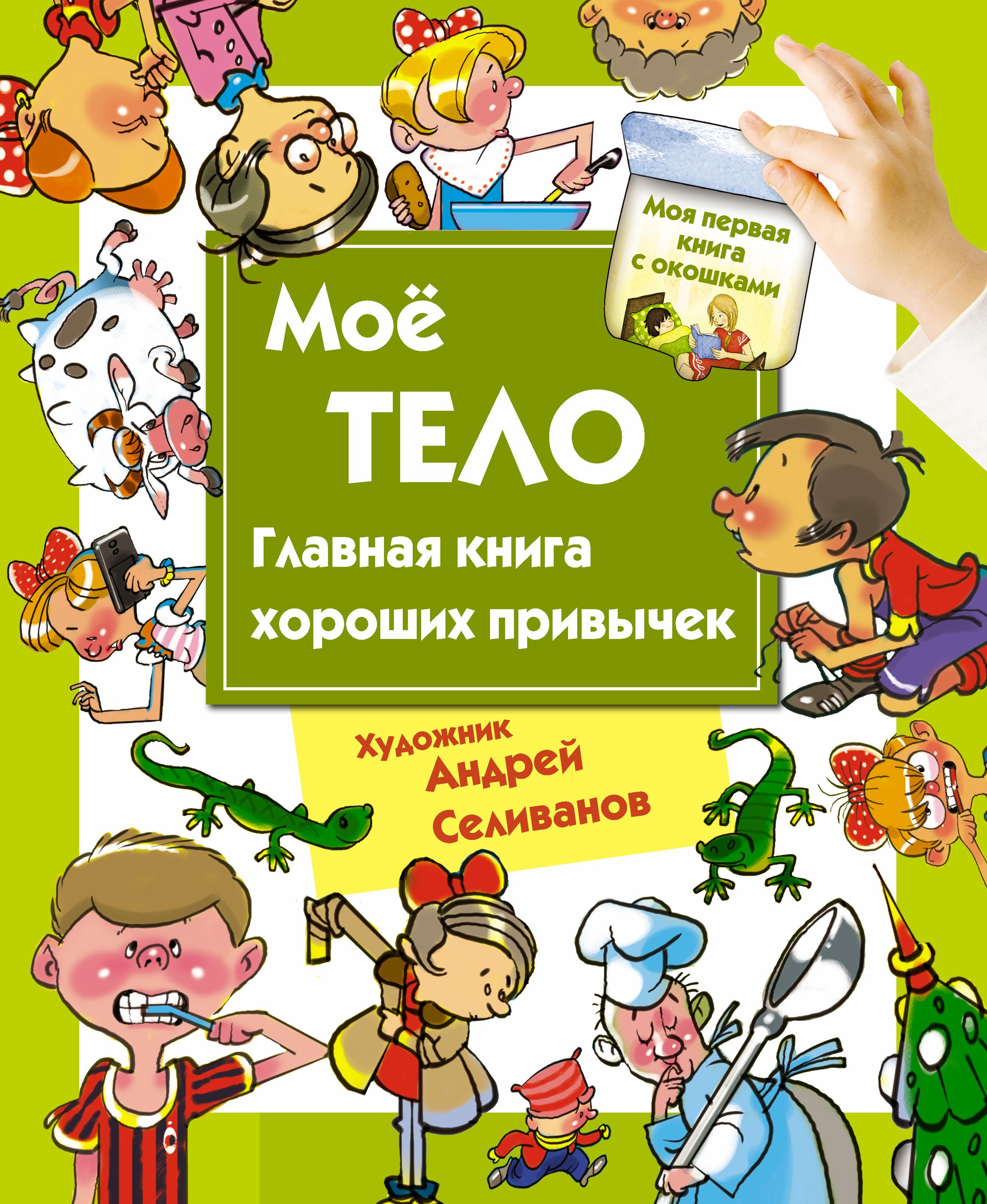 Селиванов А.А. Мое тело. Главная книга хороших привычек корнеева школа безопасности как не попасть в беду