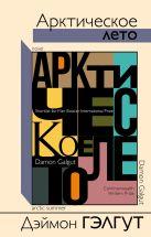 Гэлгут Д. - Арктическое лето' обложка книги