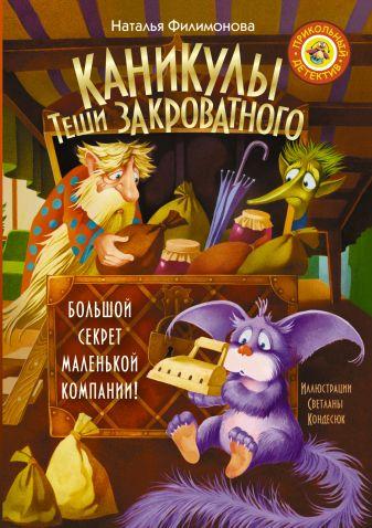 Наталья Филимонова - Каникулы Теши Закроватного обложка книги