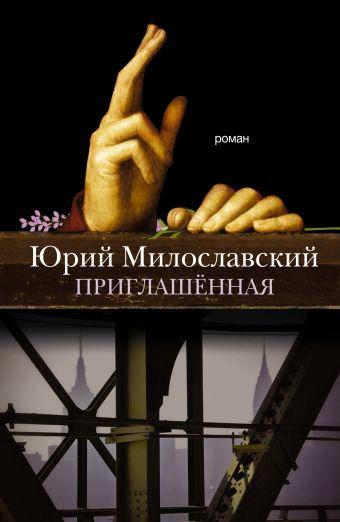 Приглашенная Милославский Ю.Г.