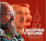 Вассерман,Латыпов - Реакция Вассермана и Латыпова на мифы, легенды и другие шутки истории (на CD диске) обложка книги