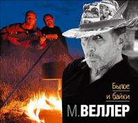 Веллер М.И. - Былое и байки (на CD диске) обложка книги