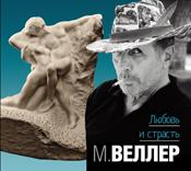 Веллер М.И. - Любовь и страсть (на CD диске) обложка книги