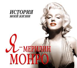 Мишаненкова Аудиокн. Мишаненкова. Я-Мерилин Монро занавеска для душа мерилин монро