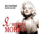 Я - Мерилин Монро  (на CD диске)