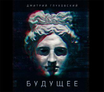 Глуховский Д.А. - Будущее (на CD диске) обложка книги