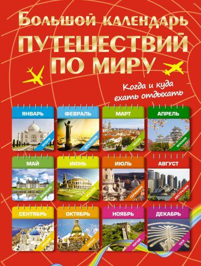 Большой календарь путешествий по миру. Куда и когда отдыхать на каждый месяц года - фото 1