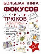 Торманова А.С. - Большая книга фокусов и трюков' обложка книги
