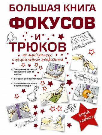 Большая книга фокусов и трюков А. Торманова