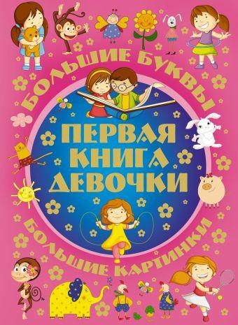 Первая книга девочки .