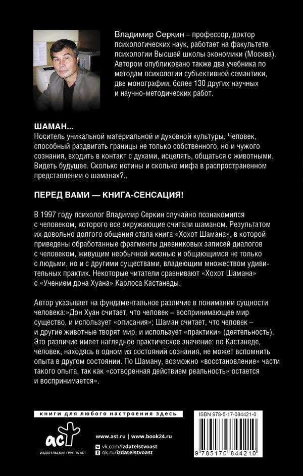 ВЛАДИМИР СЕРКИН ХОХОТ ШАМАНА PDF СКАЧАТЬ БЕСПЛАТНО