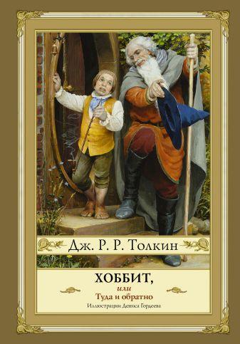 Джон Рональд Руэл Толкин - Хоббит, или туда и обратно обложка книги
