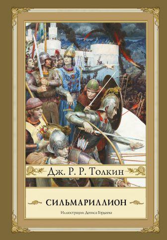 Джон Рональд Руэл Толкин - Сильмариллион обложка книги