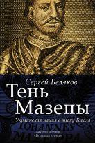 Беляков Сергей Станиславович - Тень Мазепы: украинская нация в эпоху Гоголя' обложка книги