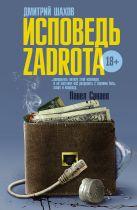 Дмитрий Шахов - Исповедь zadrota' обложка книги