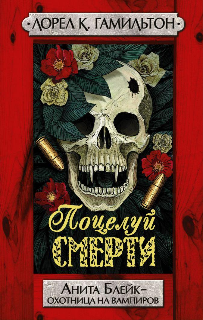 Лорел К. Гамильтон - Поцелуй смерти обложка книги