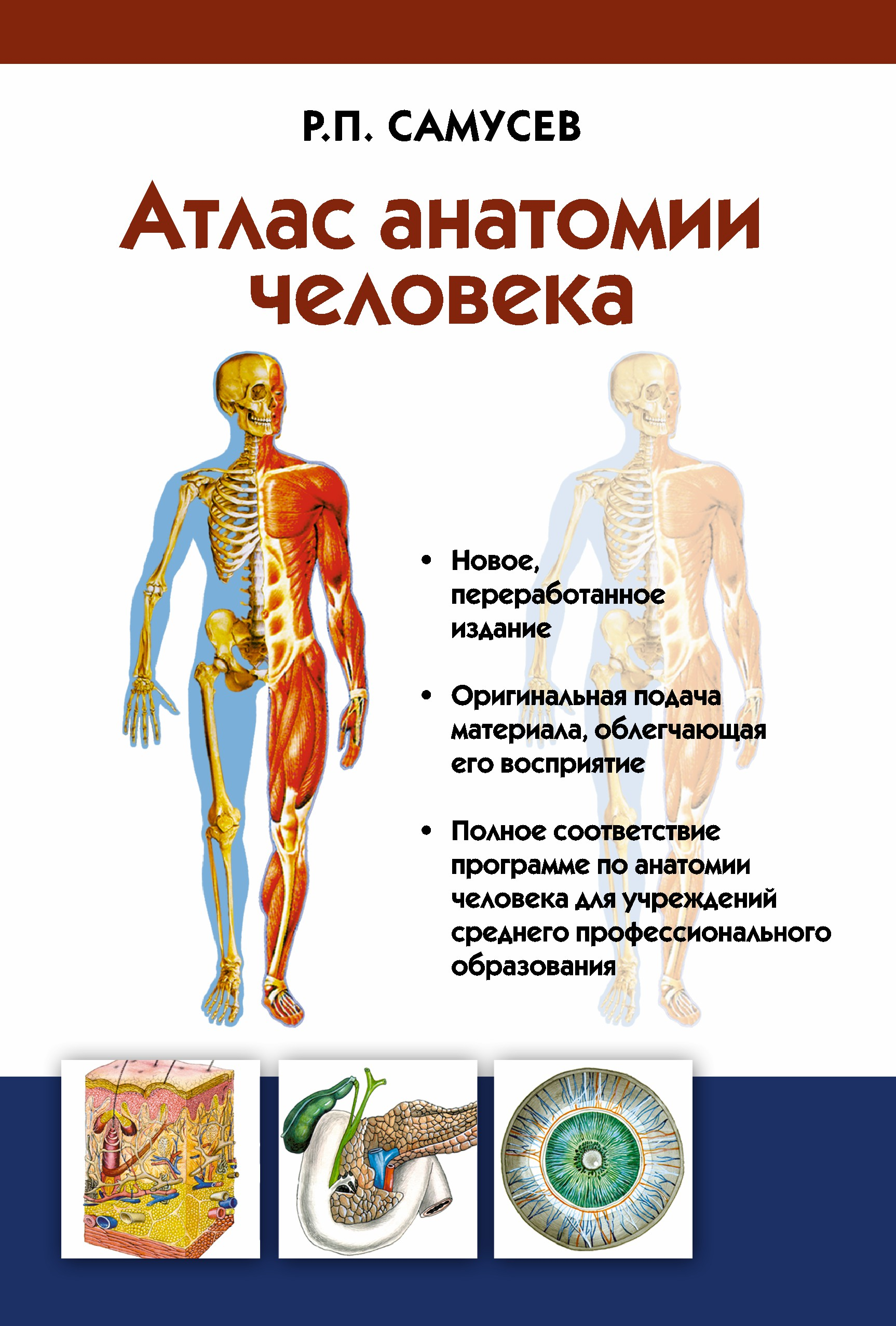 Самусев Р.П. Атлас анатомии человека. Учебное пособие для студентов учреждений среднего профессионального образования винсент перез большой атлас анатомии человека