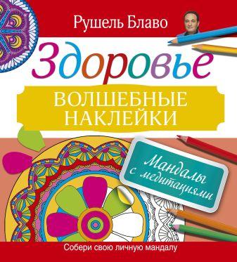 Рушель Блаво - Мандалы с медитациями. ЗДОРОВЬЕ обложка книги