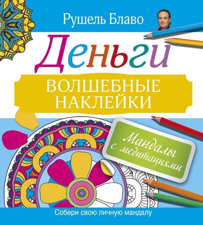 Рушель Блаво - Мандалы с медитациями. ДЕНЬГИ обложка книги