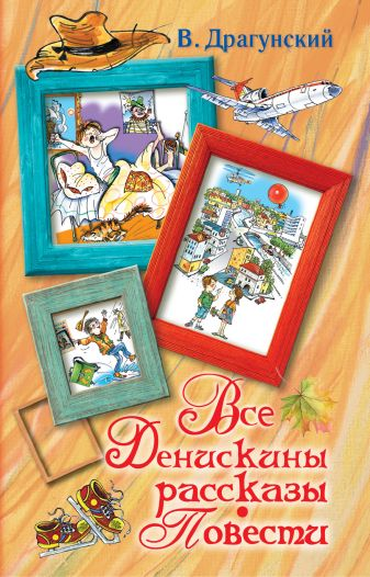 Драгунский В.Ю. - Все Денискины рассказы. Повести. обложка книги