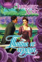 Элизабет Хойт - Тайна ее сердца' обложка книги