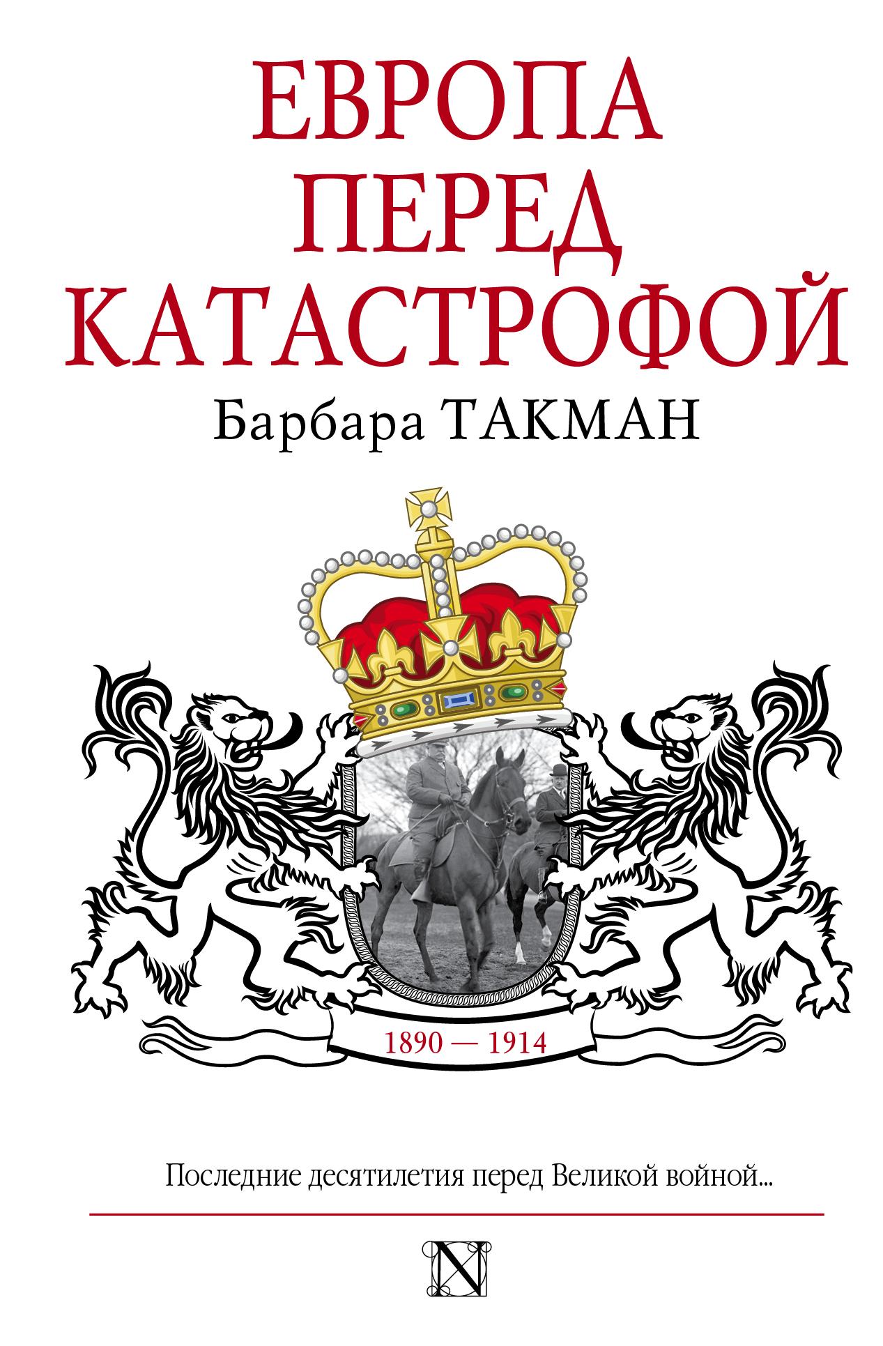 Такман Б. Европа перед катастрофой. 1890-1914 1914 2014 европа выходит из истории