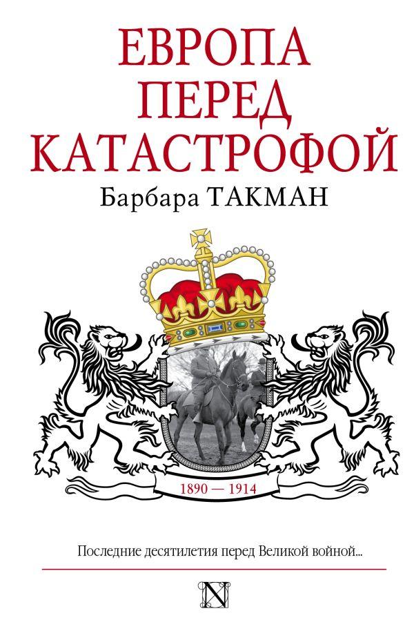 Европа перед катастрофой. 1890-1914 Такман Б.