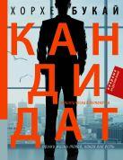 Букай Хорхе - Кандидат' обложка книги