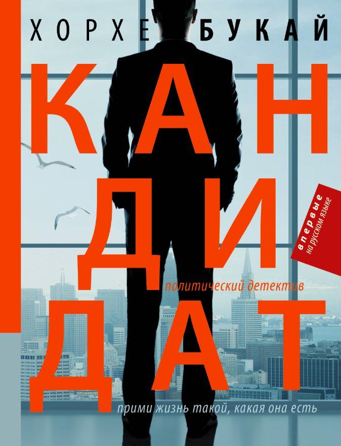 Хорхе Букай - Кандидат обложка книги