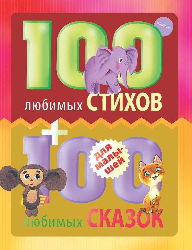 Чуковский К.И., Заходер Б.В., Маршак С.Я., Цыферов Г.М., Остер Г.Б., Успенский Э.Н. - 100 любимых стихов и 100 любимых сказок для малышей обложка книги