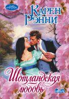 Рэнни К. - Шотландская любовь' обложка книги