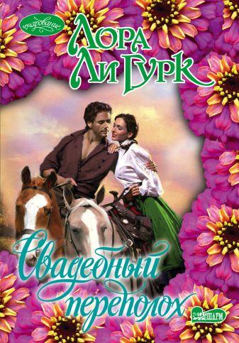 Гурк Л. - Свадебный переполох обложка книги