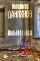 Данихнов В.Б. - Колыбельная' обложка книги