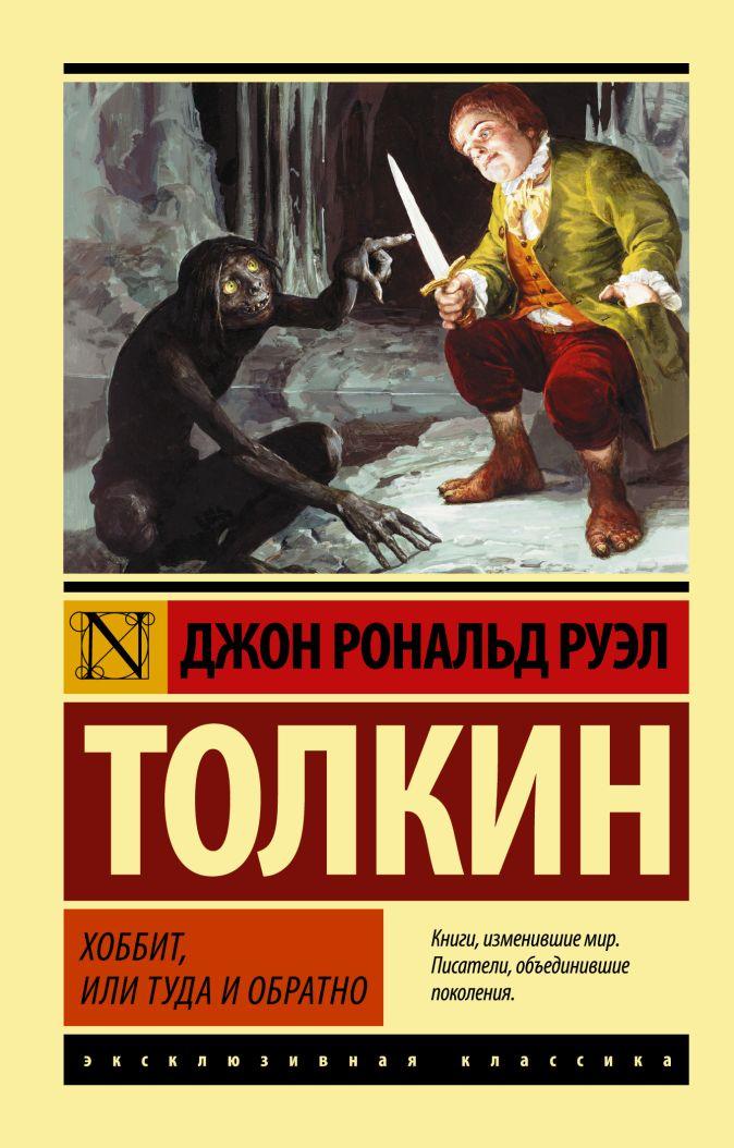 Дж.Р.Р. Толкин - Хоббит обложка книги