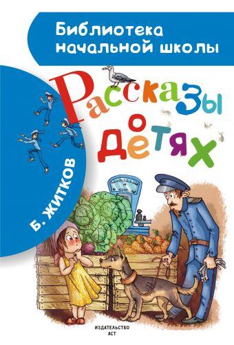 Рассказы о детях Б. Житков