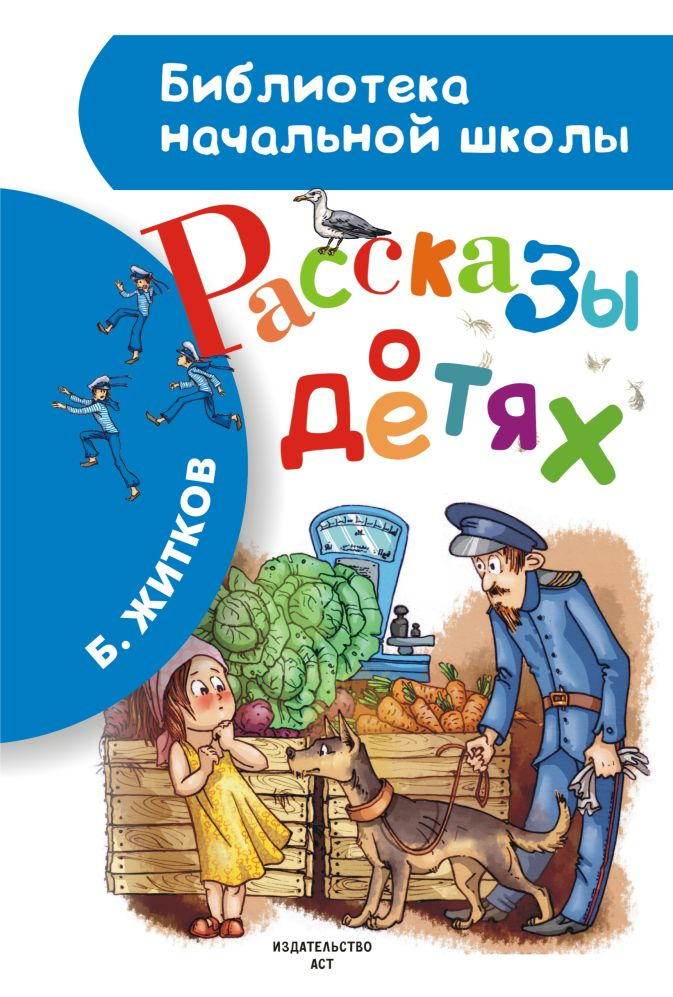 Б. Житков - Рассказы о детях обложка книги
