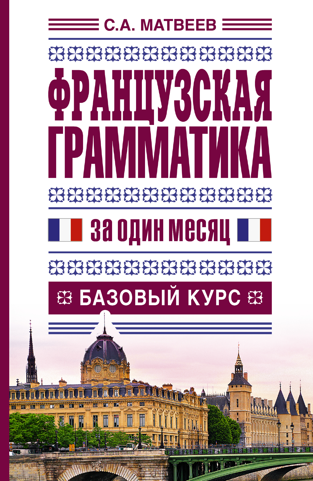 Матвеев С.А. Французская грамматика за один месяц. Базовый курс