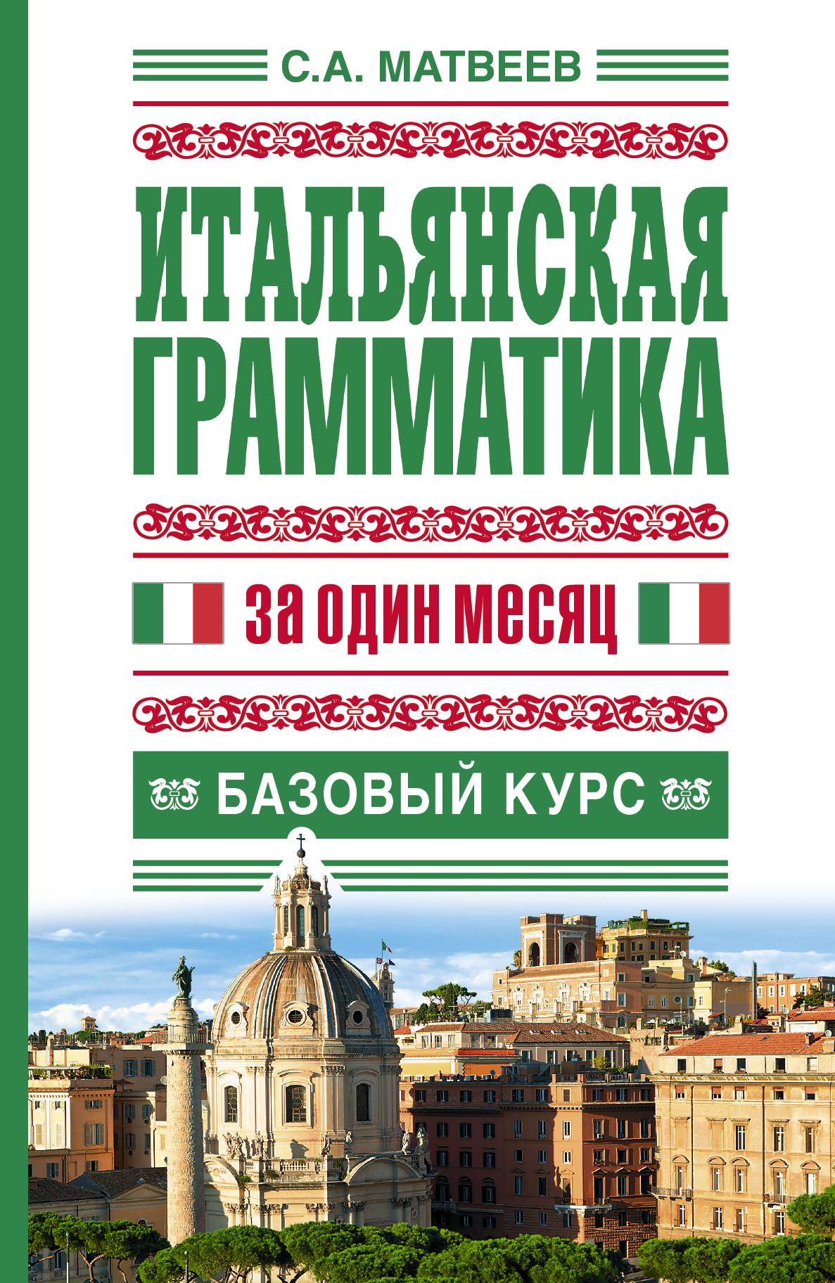 Матвеев С.А. Итальянская грамматика за один месяц. Базовый курс