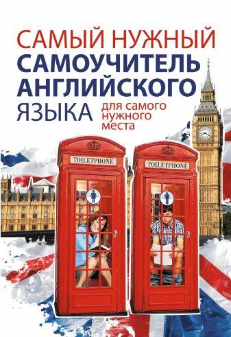 Матвеев С.А. - Самый нужный самоучитель английского языка для самого нужного места обложка книги