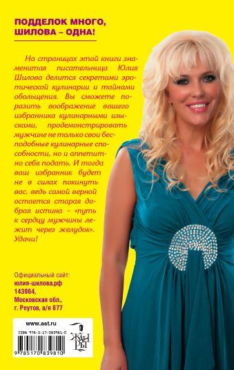 Как покорить мужчину едой и аппетитно себя подать Юлия Шилова