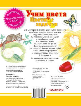 Учим цвета. Цветные задачки О. Узорова, Е. Нефёдова
