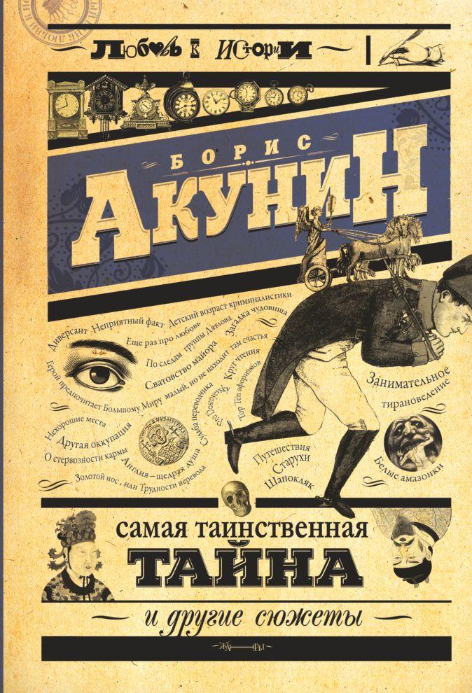 Самая таинственная тайна и другие сюжеты Борис Акунин