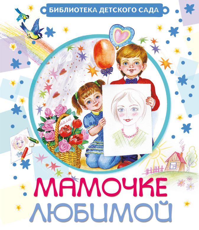 Барто А.Л. - Мамочке любимой обложка книги