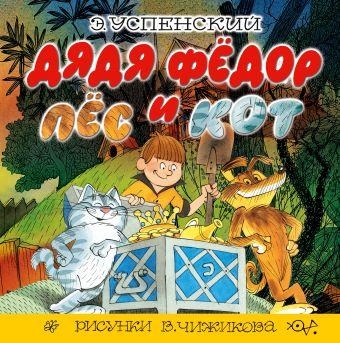 Дядя Фёдор, пёс и кот Успенский Э.Н., Чижиков В.А.